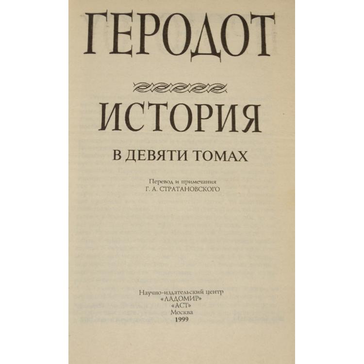 Http://classicsmitedu/herodotus/historyhtml