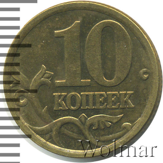 10 копеек 2003 г. СПМД
