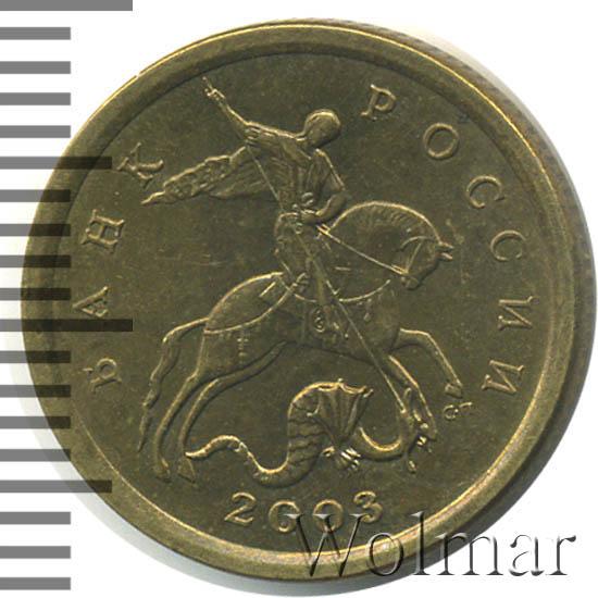 10 копеек 2003 г. СПМД.