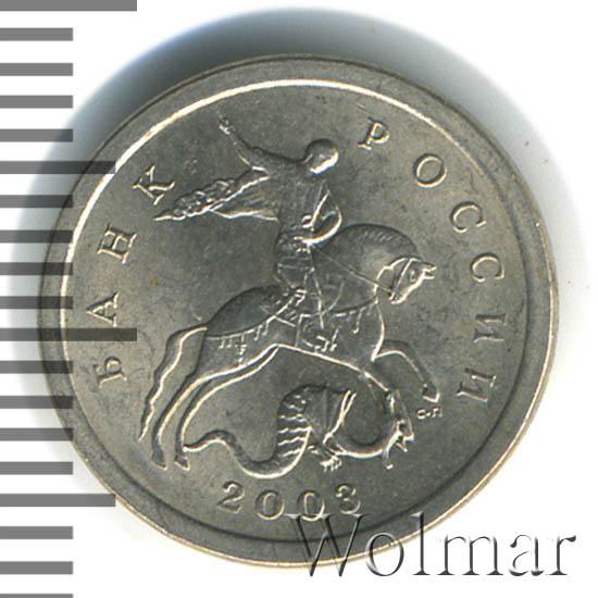 1 копейка 2003 г. СПМД. Единица плоская, верхний и центральный бутоны чётко окантованы, дужка буквы «Й» тонкая, приподнята над буквой, буквы «ЙК» расставлены