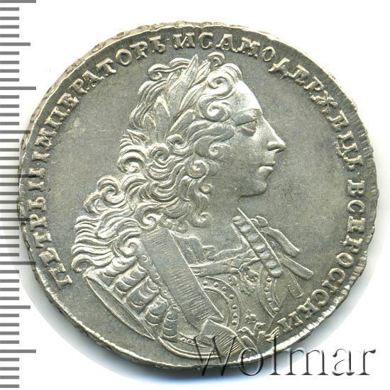 1 рубль 1729 г. Петр II. Портрет с орденской лентой. Без заклепок над обрезом рукава