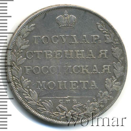 1 рубль 1807 г. СПБ ФГ. Александр I. Орел меньше, бант больше