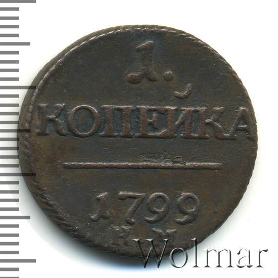 1 копейка 1799 г. КМ. Павел I. Сузунский монетный двор