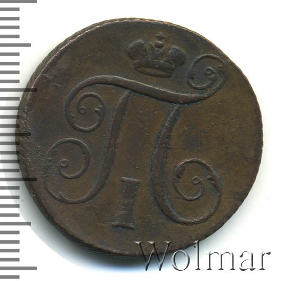 1 копейка 1799 г. КМ. Павел I Сузунский монетный двор