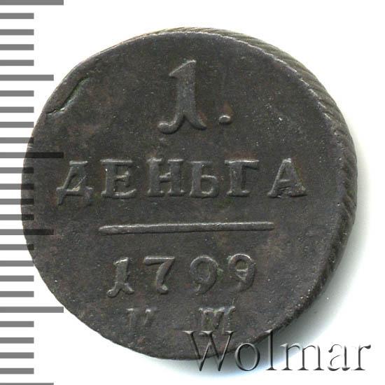 Деньга 1799 г. КМ. Павел I. Сузунский монетный двор