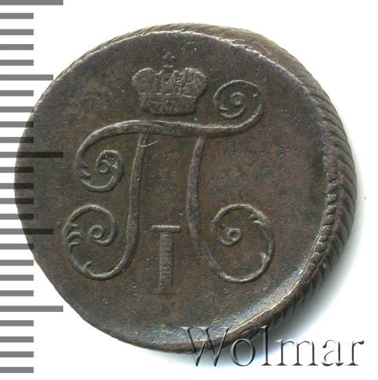 Деньга 1799 г. КМ. Павел I Сузунский монетный двор
