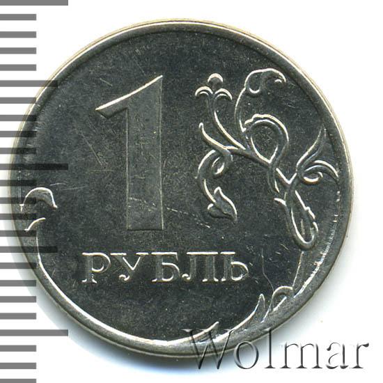 1 рубль 2012 г. ММД