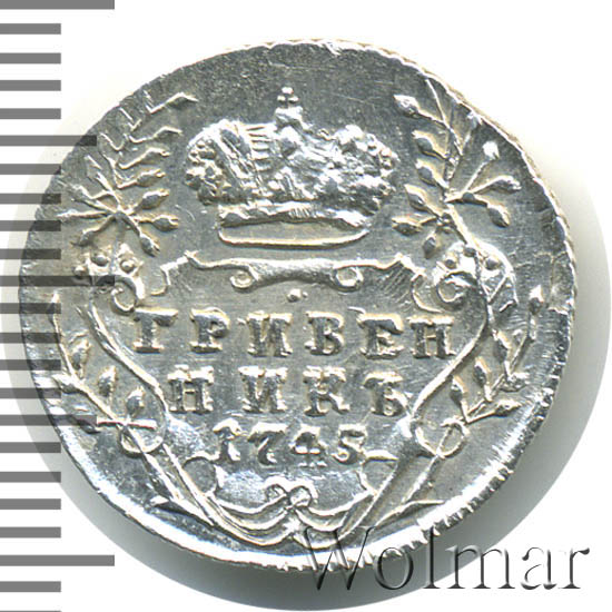 Гривенник 1745 г. Елизавета I. Тиражная монета