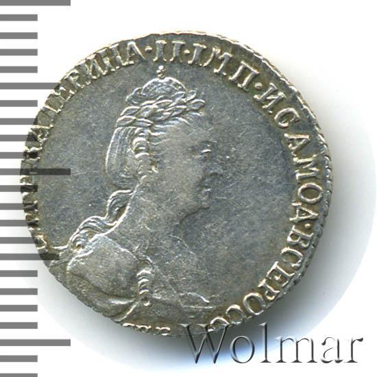 Гривенник 1778 г. СПБ. Екатерина II.