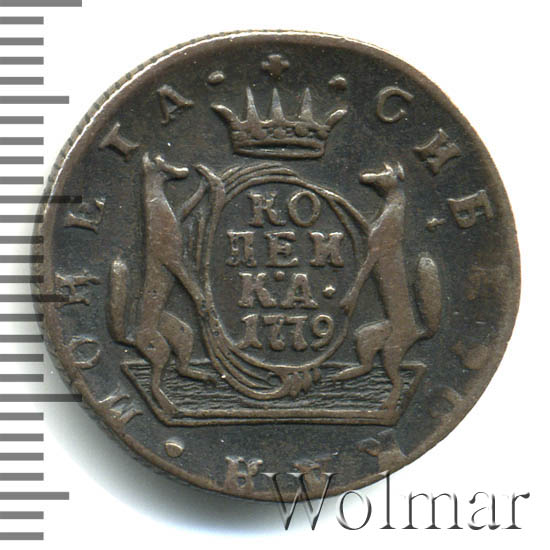1 копейка 1779 г. КМ. Сибирская монета (Екатерина II). Тиражная монета