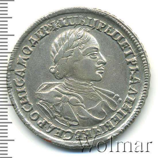 1 рубль 1720 г. Петр I. Портрет в латах. С пряжкой на плаще. Арабески на груди. Заклепки на рукаве