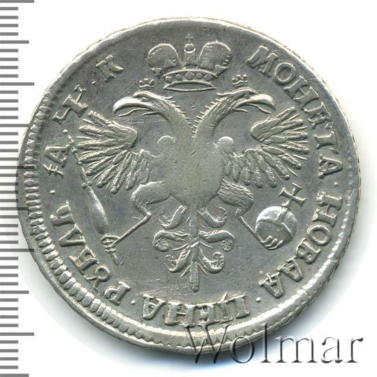 1 рубль 1720 г. Петр I Портрет в латах. С пряжкой на плаще. Арабески на груди. Заклепки на рукаве