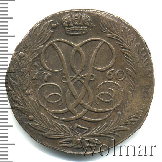 5 копеек 1760 г. Елизавета I Без обозначения монетного двора