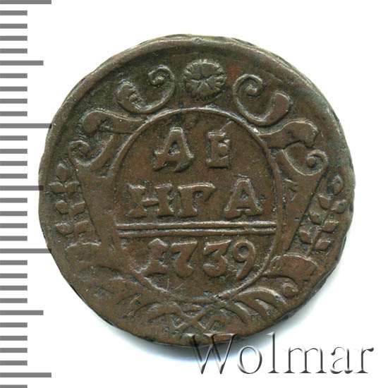 Денга 1739 г. Анна Иоанновна. Тиражная монета. Розетка из пяти лепестков