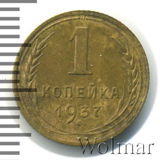 1 копейка 1937 г Лицевая сторона - 1.1, оборотная сторона - Б. цифра «1» номинала мельче