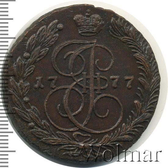 5 копеек 1777 г. ЕМ. Екатерина II.