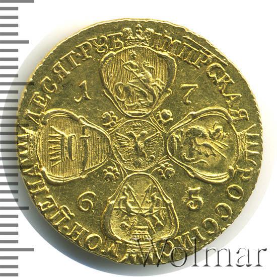 10 рублей 1765 г. СПБ. Екатерина II. Плоский чекан