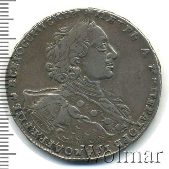 1 рубль 1723 г. OK. Петр I. Портрет в горностаевой мантии. Средний Андреевский крест. Над головой розетка