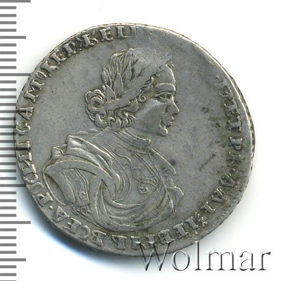 Полтина 1718 г. Петр I. Портрет в латах. Малая голова. Корона уже.