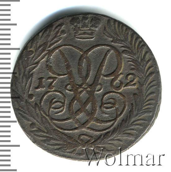 2 копейки 1762 г. Елизавета I Номинал под св. Георгием