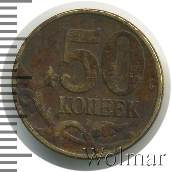 50 копеек 2001 г. ММД.