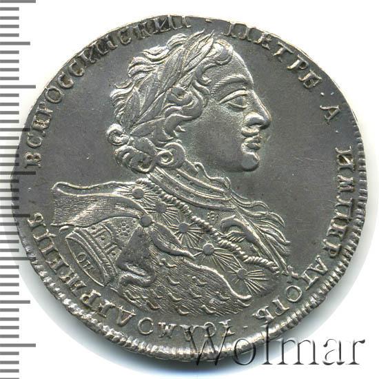 1 рубль 1723 г. OK. Петр I. Портрет в горностаевой мантии. Малый Андреевский крест. Вензель большой