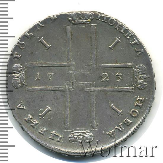 1 рубль 1723 г. OK. Петр I Портрет в горностаевой мантии. Малый Андреевский крест. Вензель большой.