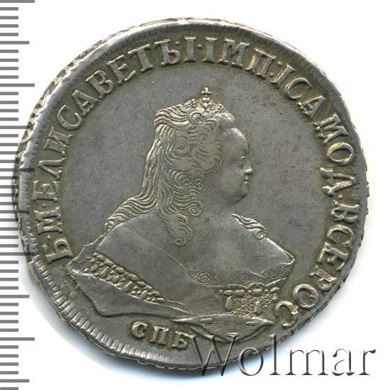 1 рубль 1750 г. СПБ. Елизавета I Санкт-Петербургский монетный двор