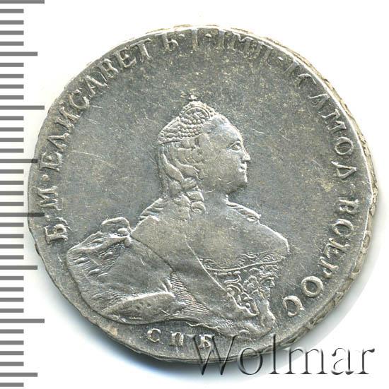 Полтина 1761 г. СПБ НК. Елизавета I. Портрет работы Б. Скотта. Инициалы минцмейстера НК