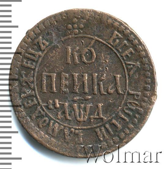 1 копейка 1704 г. БК. Петр I. Набережный монетный двор