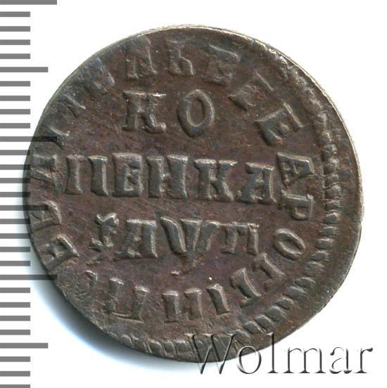 1 копейка 1713 г. НД. Петр I. Обозначение монетного двора