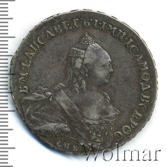 1 рубль 1761 г. СПБ ЯI. Елизавета I Портрет работы Т. Иванова. Два коротких локона на плече