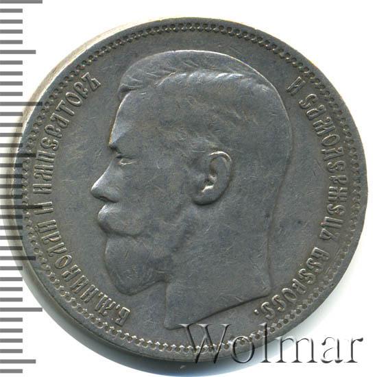 1 рубль 1896 г. Николай II. Гурт гладкий