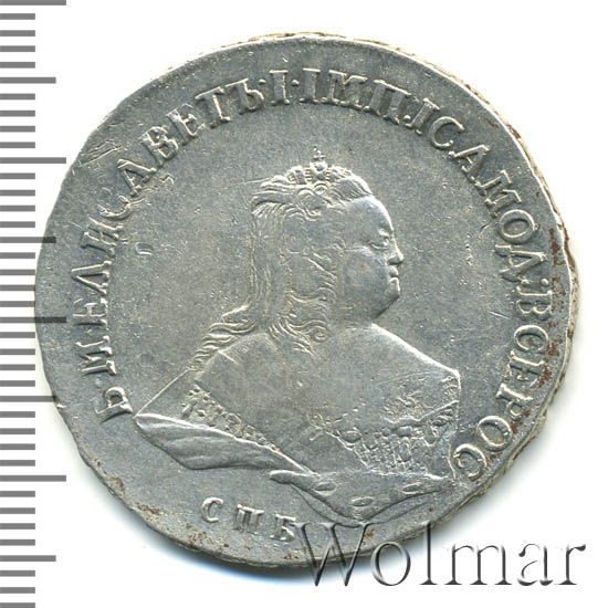 Полтина 1752 г. СПБ ЯI. Елизавета I. Погрудный портрет. Санкт-Петербургский монетный двор. Инициалы минцмейстера ЯI