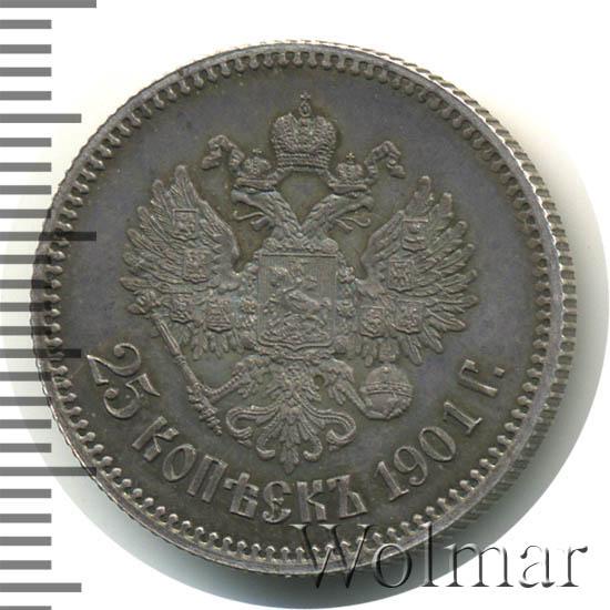 25 копеек 1901 г. Николай II.
