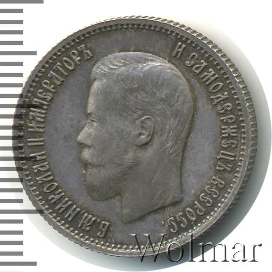 25 копеек 1901 г. Николай II