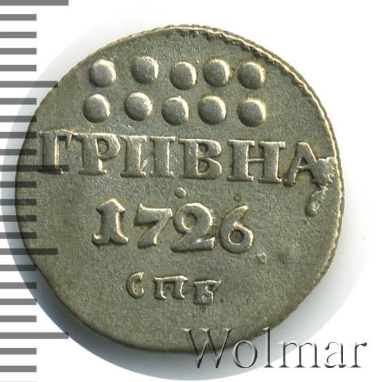 Гривна 1726 г. СПБ. Екатерина I. Дата между точек