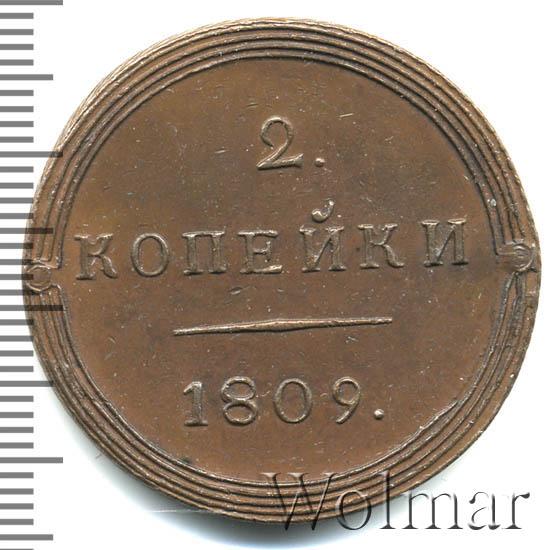2 копейки 1809 г. КМ. Александр I. Новодел