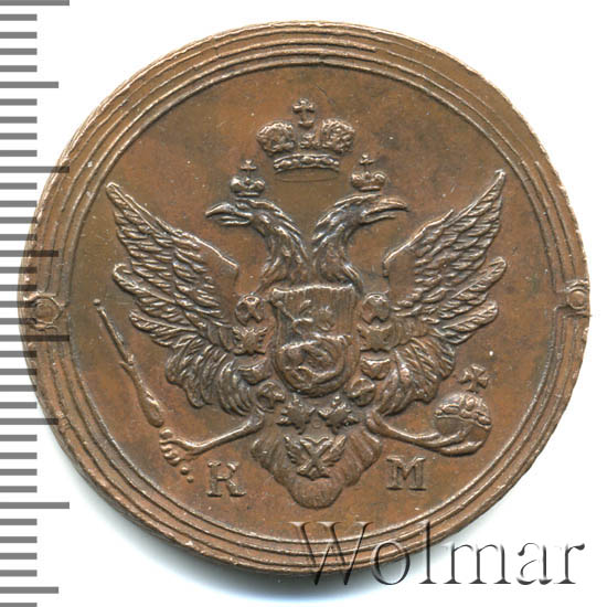 2 копейки 1809 г. КМ. Александр I Новодел