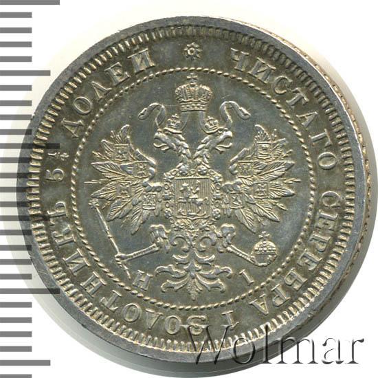 25 копеек 1867 г. СПБ НІ. Александр II.