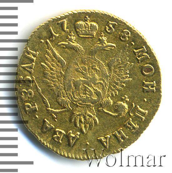 2 рубля 1758 г. ММД. Елизавета I.