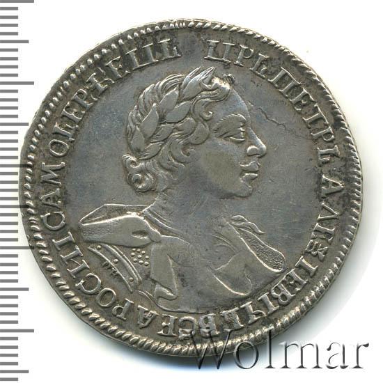 1 рубль 1720 г. Петр I. Портрет в латах. С пряжкой и розеткой на плаще. Арабески на груди