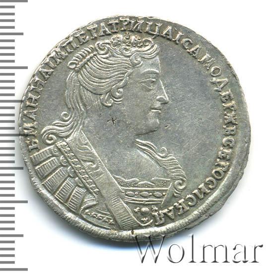 Полтина 1733 г. Анна Иоанновна Портрет смещен влево. Крест державы простой