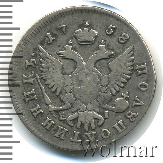 Полуполтинник 1758 г. ММД EI. Елизавета I