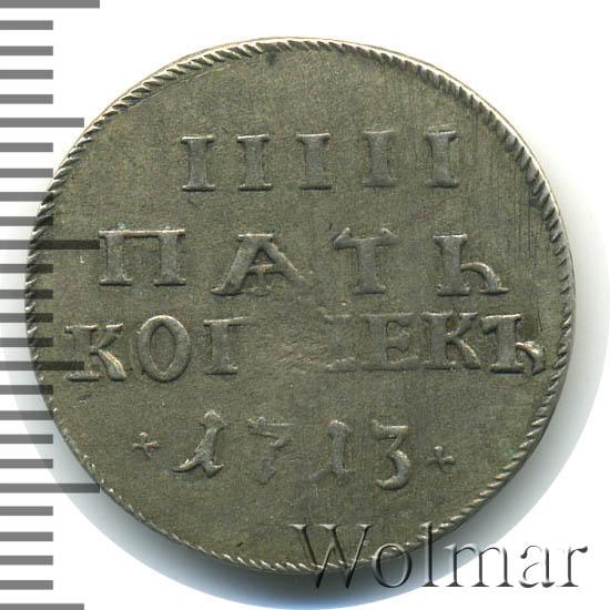 5 копеек 1713 г. Петр I. Обозначение номинала пятью линиями
