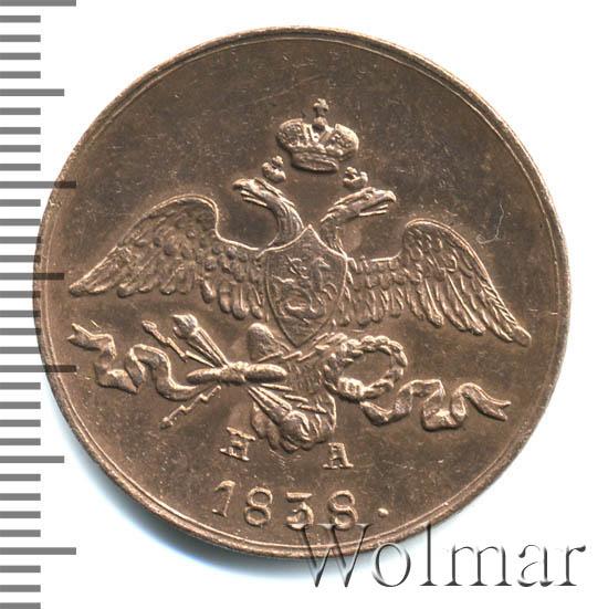 2 копейки 1838 г. ЕМ НА. Николай I. Екатеринбургский монетный двор. Новодел