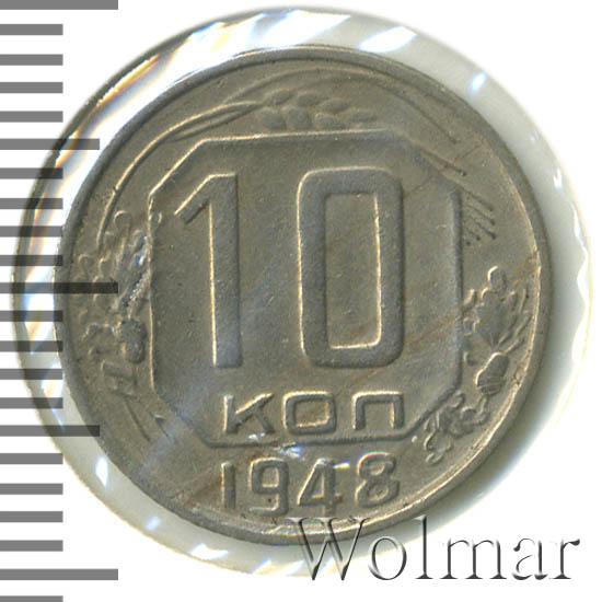 10 копеек 1948 г Первая буква «С» и «Р» приспущены, диск солнца вдавлен
