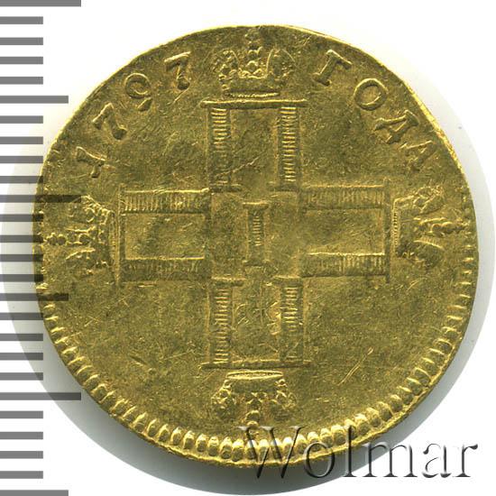 1 червонец 1797 г. СМ ГЛ. Павел I.