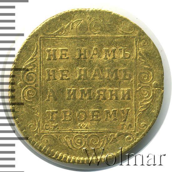 1 червонец 1797 г. СМ ГЛ. Павел I