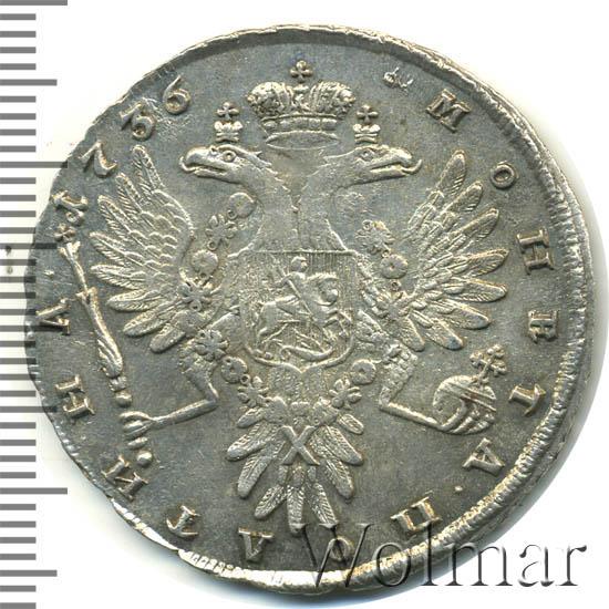 Полтина 1736 г. Анна Иоанновна. Тип года. С кулоном из одной жемчужины на груди